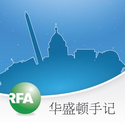 华盛顿手记:Radio Free Asia