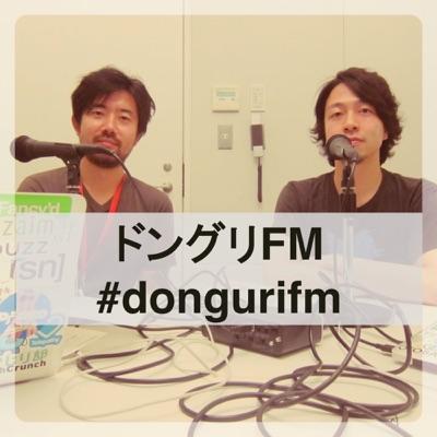 楽しいラジオ「ドングリFM」:donguri.fm