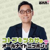 コトブキツカサのオールナイトニッポンi