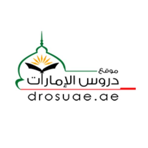 الشيخ خالد إسماعيل – Drosuae