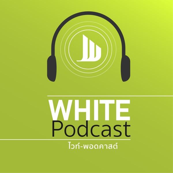 ไวท์พอดคาสต์ #WhitePodcast