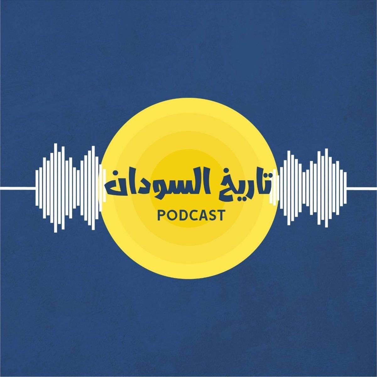 تاريخ السودان Podcast