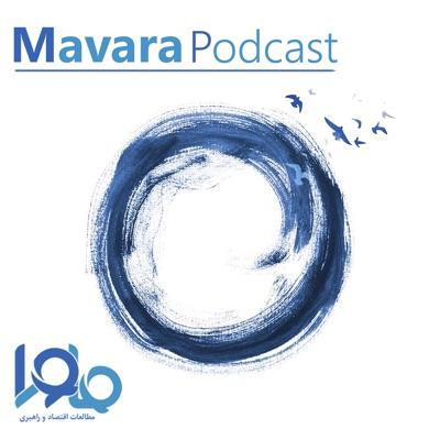 Mavara podcast ماورا