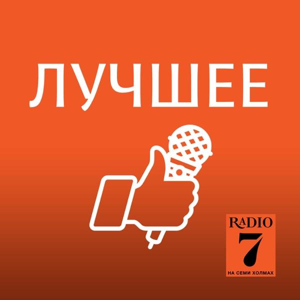 Радио 7: лучшее из шоу