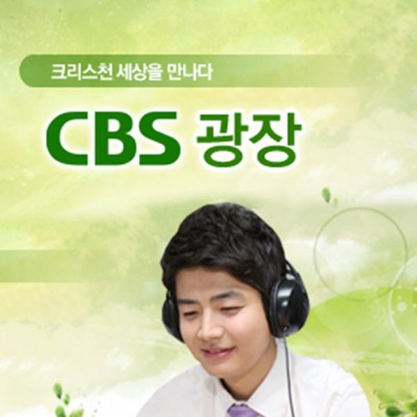 CBS 광장
