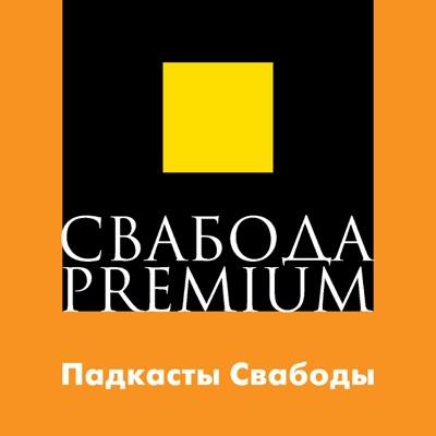 Свабода Premium - Радыё Свабода / Радыё Свабодная Эўропа