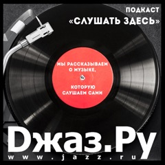 Jazz.Ru Podcast | Слушать Здесь