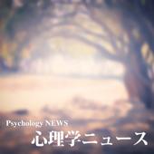 心理学ニュース