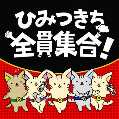 ひみつきち全員集合!:ゲーム好きバンド・ひみつきち