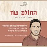 איך אומרים אקטיביזם בערבית - על אקטיביזם, התנדבות, והחברה הערבית בישראל, עם אחמד מוהנא