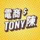 電商Tony陳
