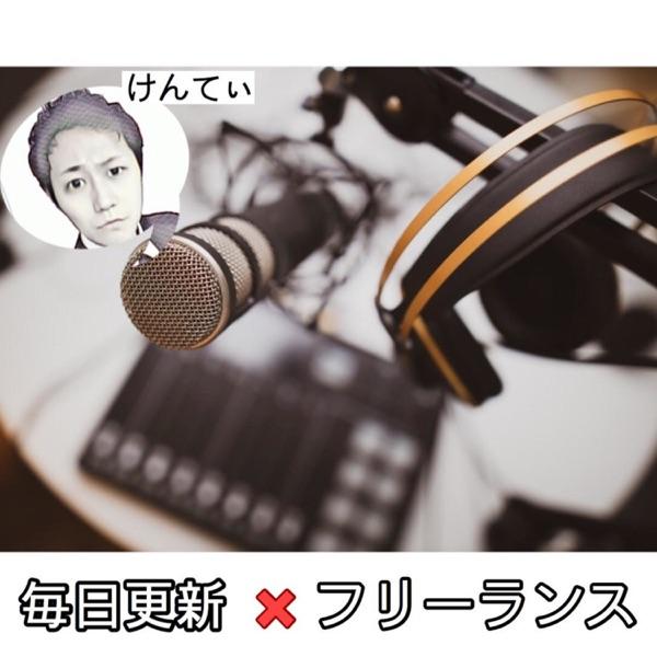 海外ニュースと無職ニュースが届くラジオ