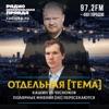 Отдельная тема с Олегом Кашиным