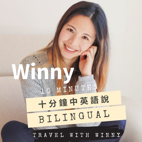 Winny 十分鐘中英語說