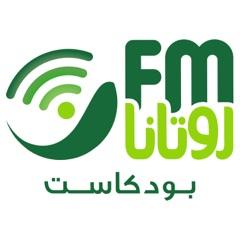 Podcast Rotana FM بودكاست روتانا