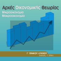 ΑΟΘ - Οικονομία Γ' Λυκείου