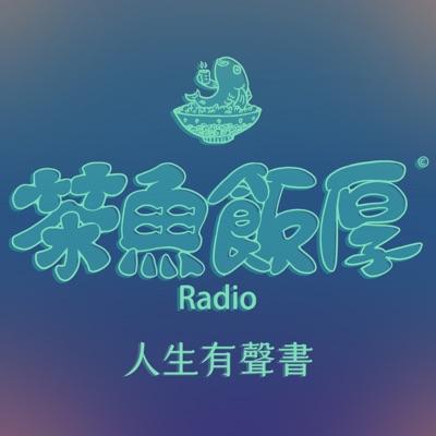 茶魚飯厚 Radio:秋刀魚/阿厚