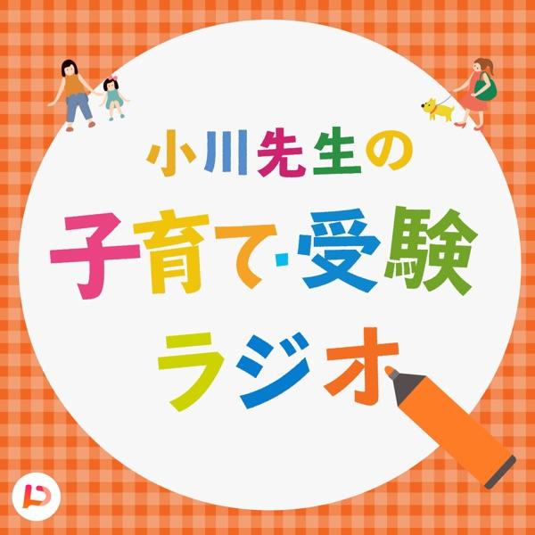 伸ばす!引き出す!小川先生の子育て・受験ラジオ
