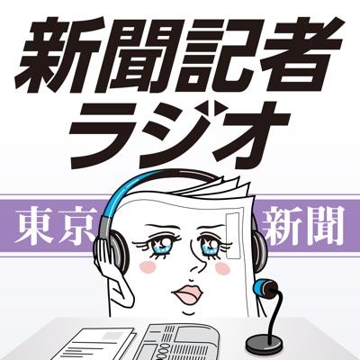 新聞記者ラジオ(東京新聞じせけん):東京新聞じせけん