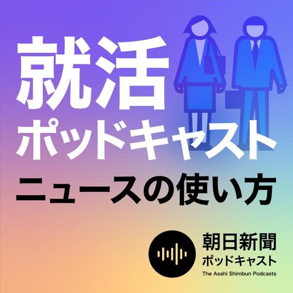 就活ポッドキャスト 朝日新聞 ニュースの使い方