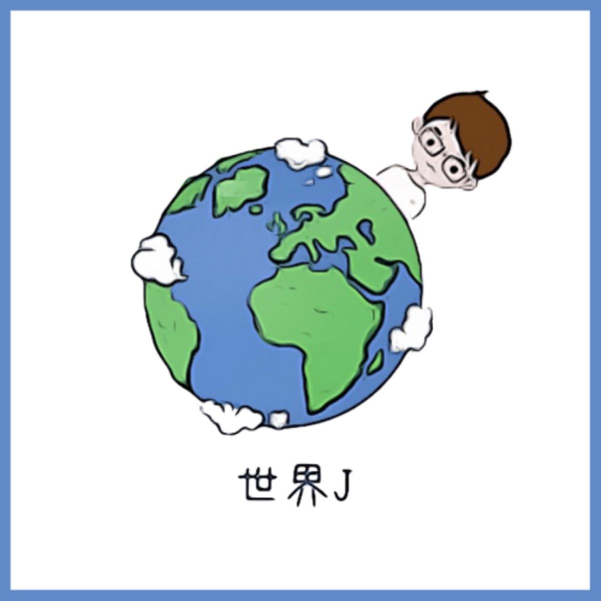 世界J 🌏