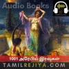 1001 அரேபிய இரவுகள் - 1001 Arabian Nights Tamil
