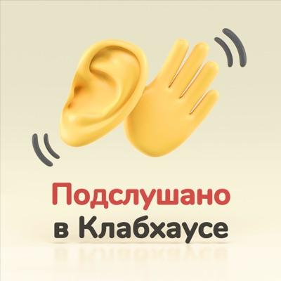 Подслушано в Клабхаусе:Listen To Clubhouse