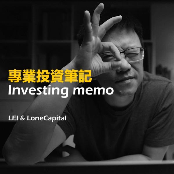 專業投資筆記|Investing Memo