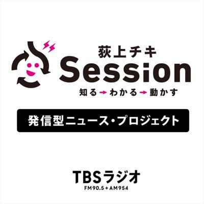 TBSラジオ「荻上チキ・Session」:TBS RADIO