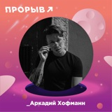 Аркадий Хофманн: простым языком об авторских правах