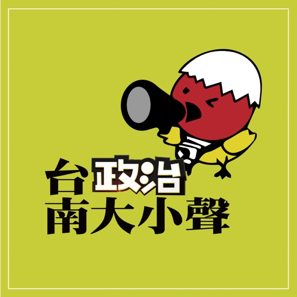 台南政治大小聲
