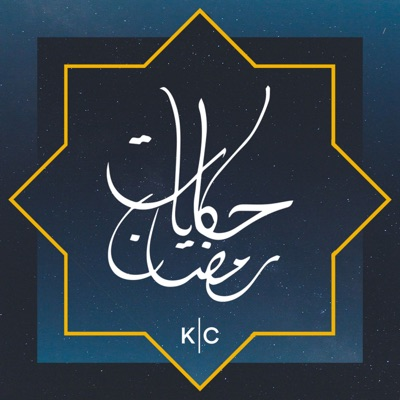حكايات رمضان | Hkayat Ramadan:Kerning Cultures Network