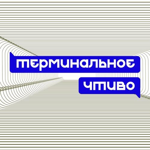 Турбо-подкаст #3 Рациональное мышление и доверие к авторитетам Image