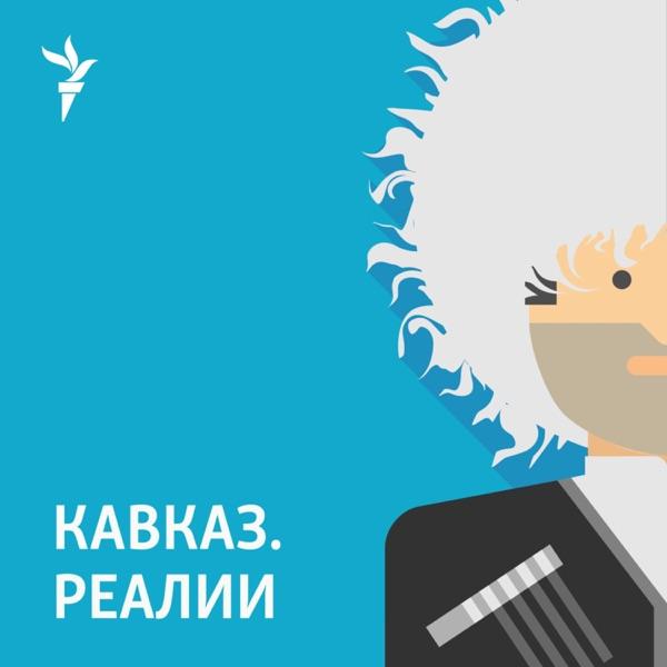 Кавказ.Реалии image