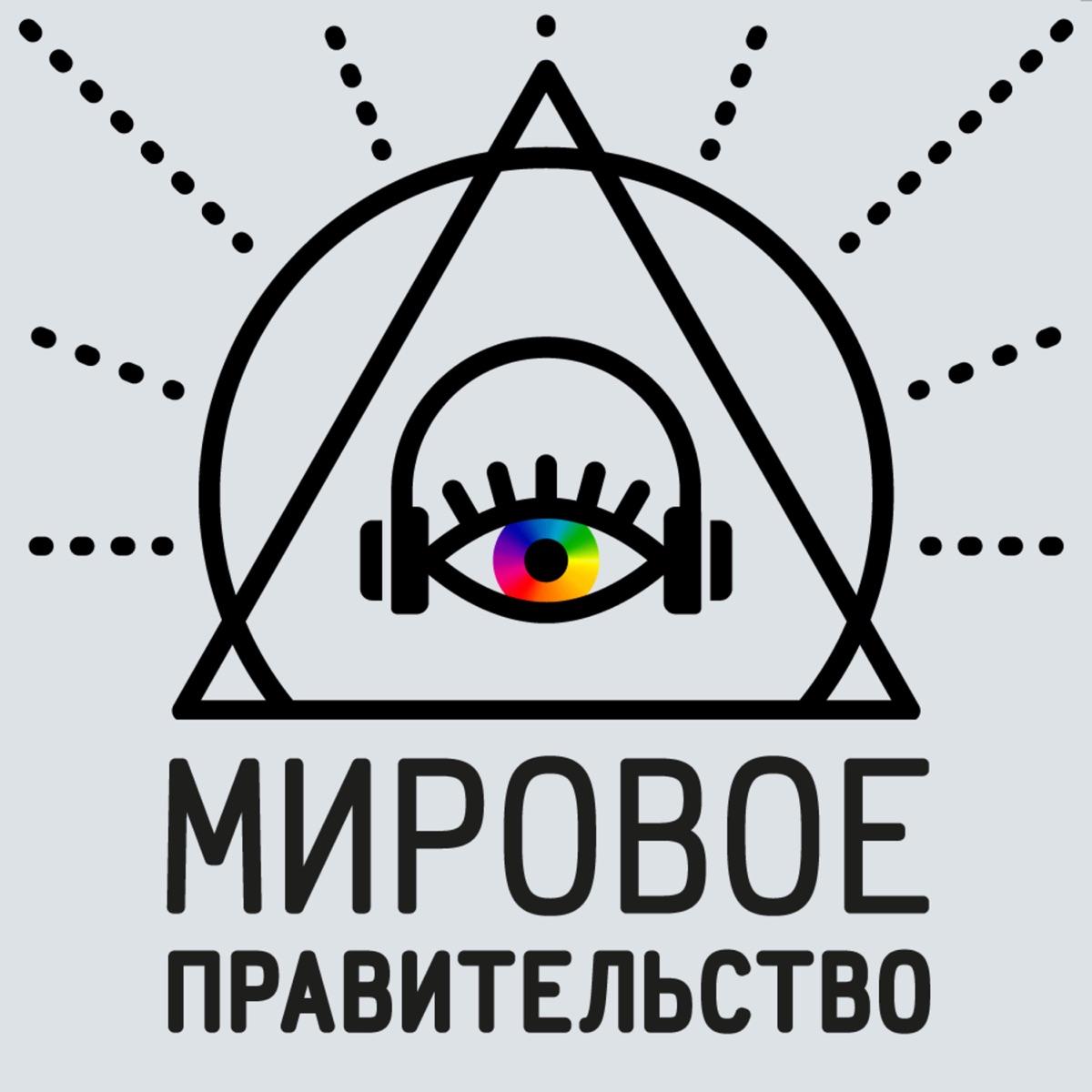 World Government / Мировое Правительство