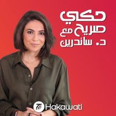 Hakeh Sareeh   حكي صريح