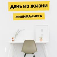 День из жизни минималиста   эффективность мотивация успех