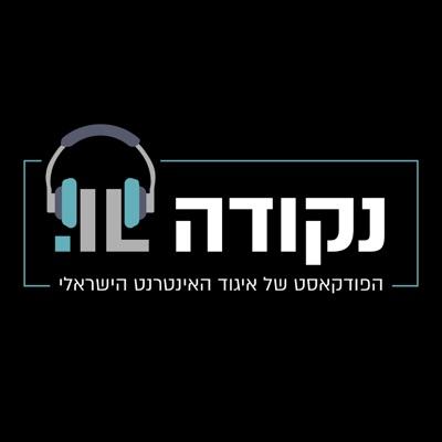 [נקודה IL] איך הישראלים גולשים ברשת?
