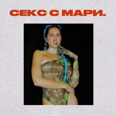 Секс с Мари:Мари Новосад
