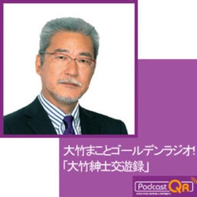 大竹まこと ゴールデンラジオ!「大竹紳士交遊録」:文化放送PodcastQR