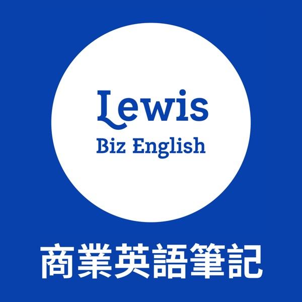 Lewis的商業英語筆記