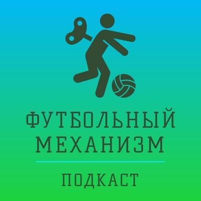 Футбольный механизм:Alexey Balyberdin