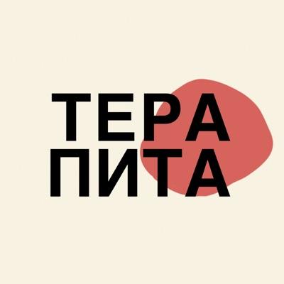 ТЕРАПИТА:Tetiana Zoobko, Ivan Storchak