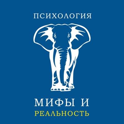 Психология: мифы и реальность.:Александра  Копецкая , Андрей  Копецкий , Евгений Змиев