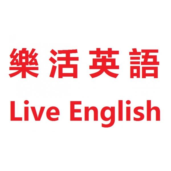 樂活英語 Live English!