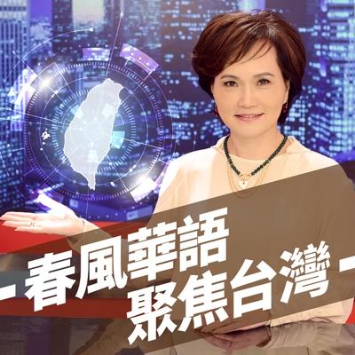 IC之音|春風華語‧聚焦台灣:IC之音竹科廣播|沈春華主持