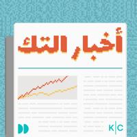 أخبار التك | Akhbar el Tech