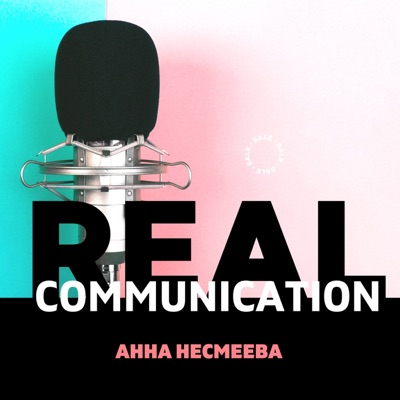 Real_Communication:Anna Nesmeeva