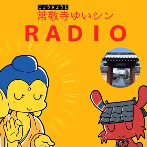 常敬寺ゆいシンRADIO(アニメやゲームから楽しむ仏教・お寺トーク)