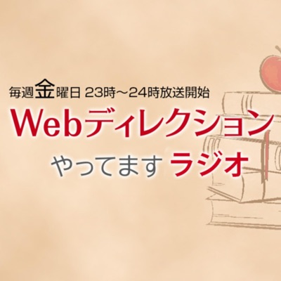 Webディレクションやってますラジオ:Webディレクター 名村 晋治